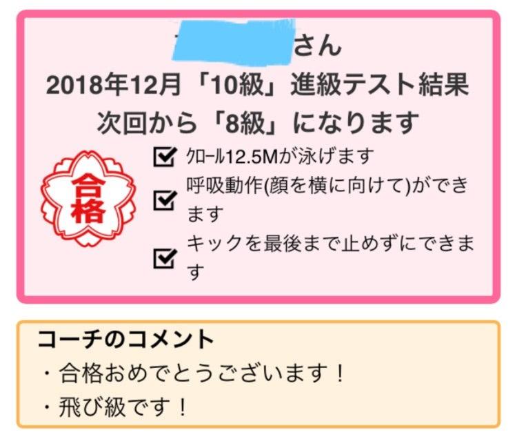 スイミング!まさかの飛び級(^^)   アンジーママのブログ〜息子(10歳 ...