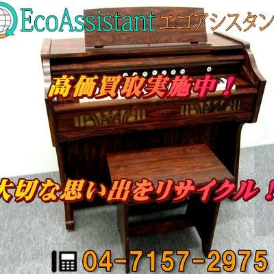 千葉県松戸市にてKAWAIカワイ河合楽器 足踏み式リードオルガンS-8を出張買取の記事に添付されている画像