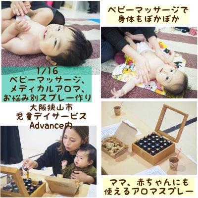 [募集]ベビーマッサージとアロマクラフト講座@大阪狭山市の記事に添付されている画像