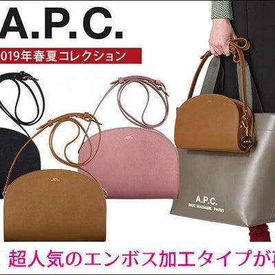 数量限定!待望の再入荷!大人気のAPCアーペーセー ハーフムーンバッグのエンボスの記事に添付されている画像