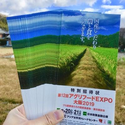 アグリフードEXPO大阪2019に出展しますの記事に添付されている画像