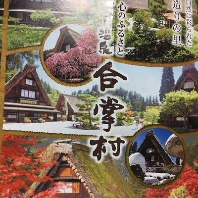 ぎふ旅〜下呂温泉 合掌村〜の記事に添付されている画像