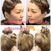 髪の毛と頭皮の健康を考えたいけど時間のない方にオススメヘナの着け帰り♬の記事に添付されている画像