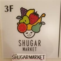 【渋谷】SHUGAR MARKETの記事に添付されている画像