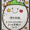 たまちゃん魔法の教室@長野県松本市でやりますよんの画像