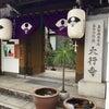 平成31年、大行寺「修正会」。の画像