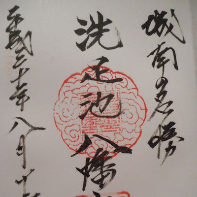 千束八幡神社(東京都大田区)2018.8.12訪問の記事に添付されている画像