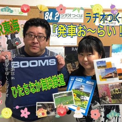 2019年通常運行開始!!明日☆ラヂオつくば『発車お~らい!』の記事に添付されている画像