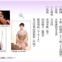 高崎と幕張にて新春演奏のご案内の記事に添付されている画像