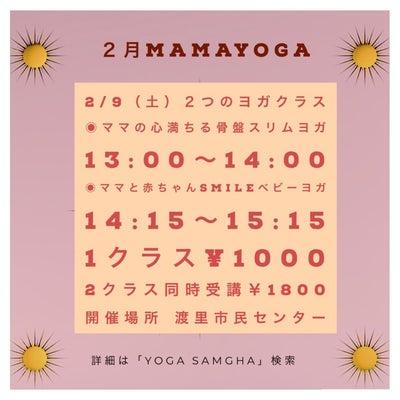 【スケジュール】2019/2/9(土)ママヨガ開催の記事に添付されている画像