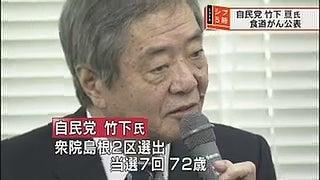 竹下派・竹下亘会長が食道がんを公表、議員は継続も党内第3派閥の運営 ...