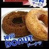 神戸DONUTドーナツの画像