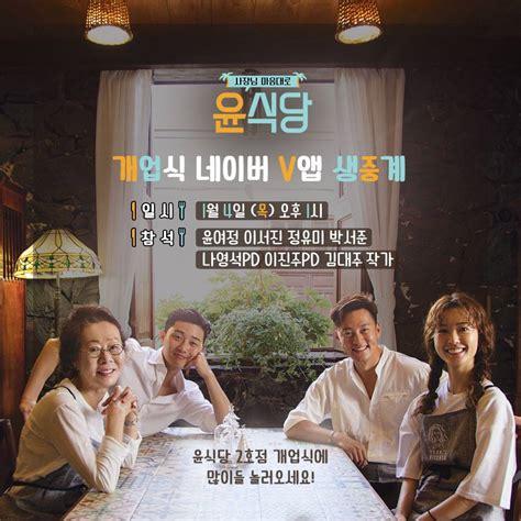 食堂 2 ユン