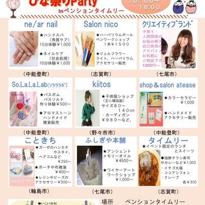 志賀町イベント 情報の記事に添付されている画像