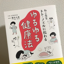 ゆる〜く続けて健康に☆冷え性も改善したい!の記事に添付されている画像