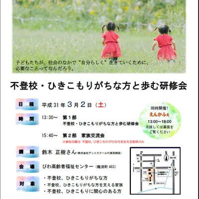 鈴木正樹さんをお招きしての講演会のお知らせです。の記事に添付されている画像