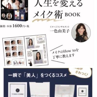 1月22日発売『NY式人生を変えるメイク術』予約開始しました!の記事に添付されている画像