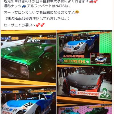 「東京オートサロン2019」開催♪の記事に添付されている画像