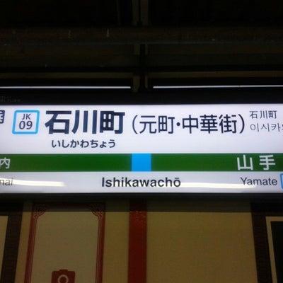 4714.もうひとつの「元町・中華街駅」を見る~JR石川町駅の記事に添付されている画像