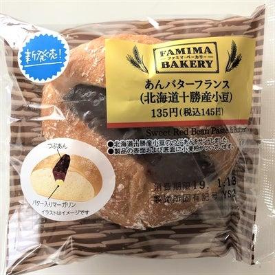 【コンビニ】神レベルのうまさ!ファミマ 北海道十勝産小豆使用のあんバターフランスの記事に添付されている画像