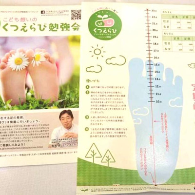 【託児付】足形アートとくつえらび勉強会の記事に添付されている画像