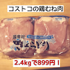鬼リピの【コストコ】鶏むね肉でつくおき♡の画像