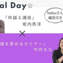 坂内秀洋さんの『枠越え講座』と中井ななさんの『存在価値を高めるセミナー』その①の記事に添付されている画像