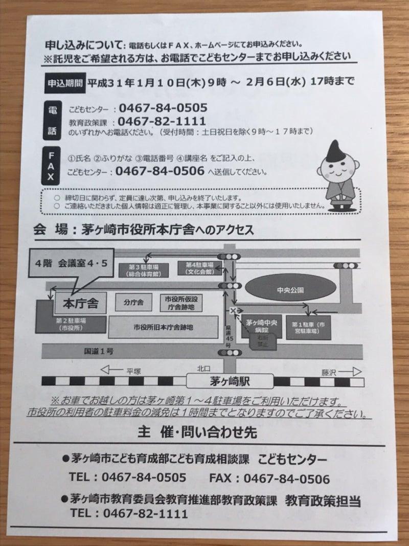 時間 茅ヶ崎 市役所