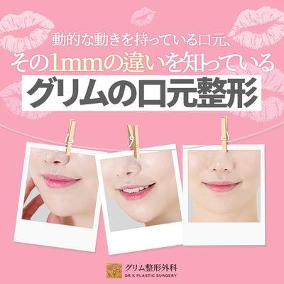 韓国美容整形ー人中短縮で上唇が富士山になるのはいや!の記事に添付されている画像