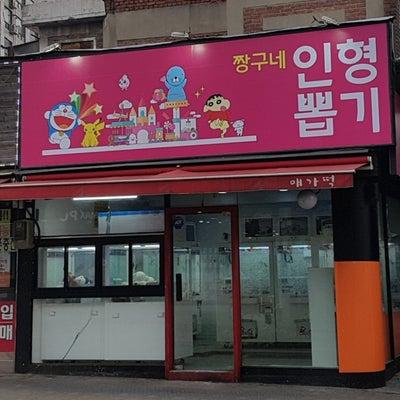 スヌーピー関連のアレコレと冬に食べたい韓国の珍味の記事に添付されている画像
