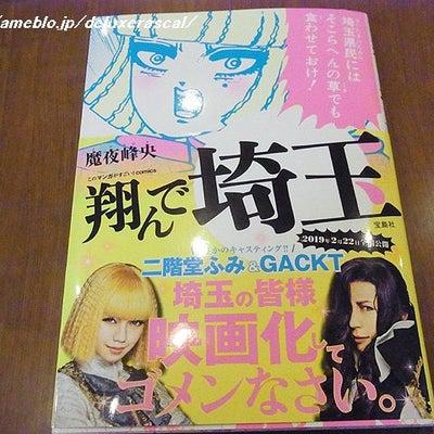 美容院へ♬翔んで埼玉☆珈琲館の記事に添付されている画像