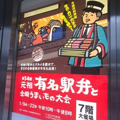 551HORAIの豚まんが買える!京王百貨店元祖有名駅弁と全国うまいもの大会20の記事に添付されている画像