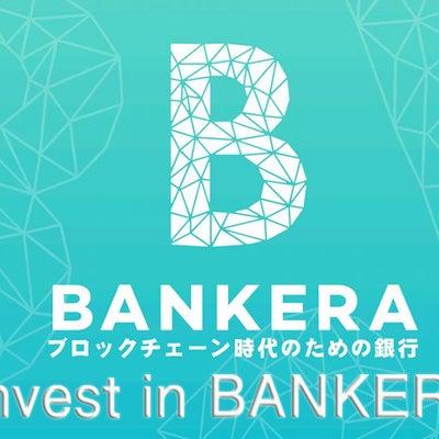 仮想通貨 「Bankera(バンクエラ)」日本人が締め出される?の記事に添付されている画像