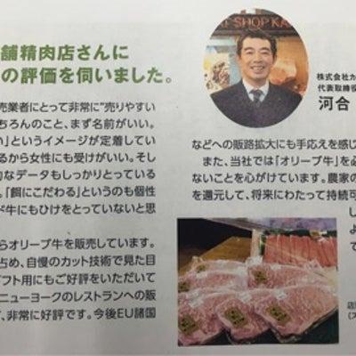 JA香川県交流誌きらりの記事に添付されている画像
