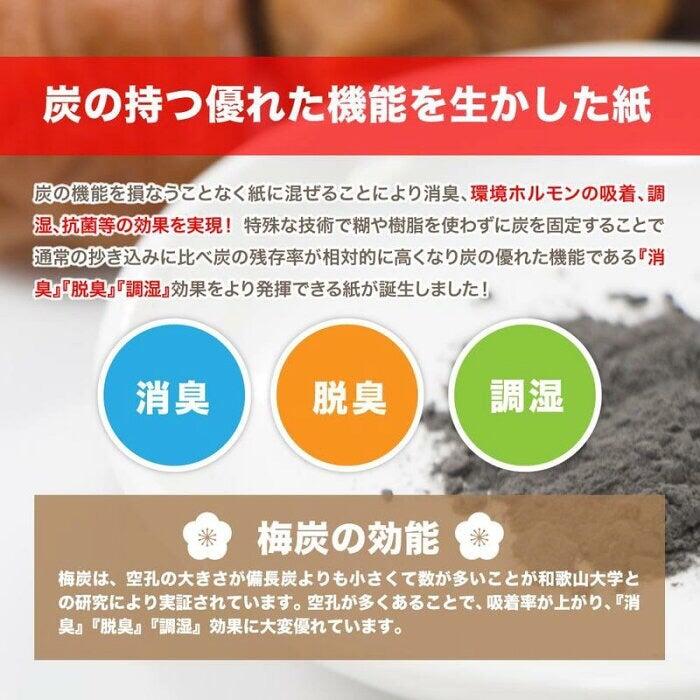 新商品】シャイニーキックス靴消臭梅炭ペーパー