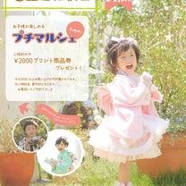 ☆七五三相談会のおしらせ☆の記事に添付されている画像