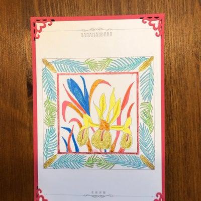 願いがかなう花曼荼羅ぬりえの記事に添付されている画像