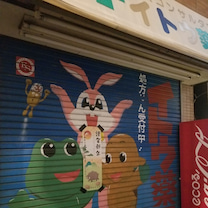 2018年大晦日の東中野銀座商店街の記事に添付されている画像