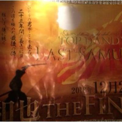 和也THE FINAL ありがとうございました。の記事に添付されている画像
