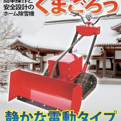 電動 ホーム除雪機 くまごろうの記事に添付されている画像