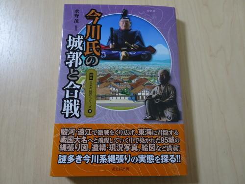 今川氏の城郭を合戦という本