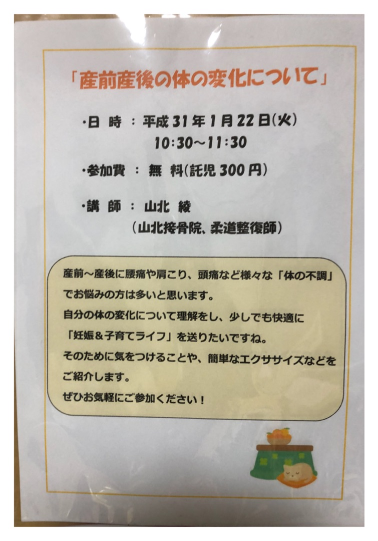 1/22(火) ぽかぽか講座「産前産後の体の変化について」