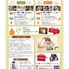 【1/13 食育教室いなほ 1月のレッスン 体験募集】の記事より