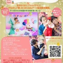 【振替開催のお知らせ】1/27→2/17(日)マヒナマイン撮影会の記事に添付されている画像