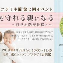 【イベントのご案内】「こどもを守れる親になる~日常を防災仕様に~」の記事に添付されている画像