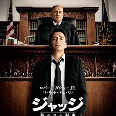映画 ★ ジャッジ~裁かれる判事~(2015)の記事に添付されている画像