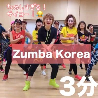ZUMBA Koreaが楽しくて仕方がない。の記事に添付されている画像