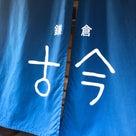 鎌倉古今の記事より