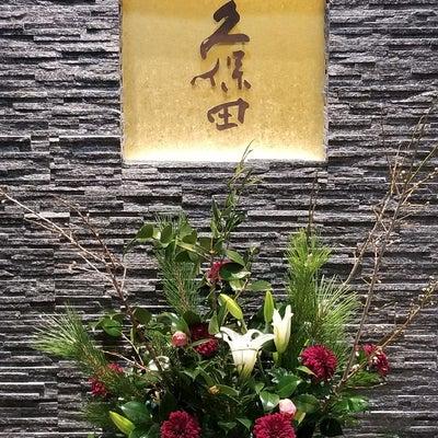 エミココお出掛けランチ☆お誕生日のお祝いはほっこり和食で@久保田 銀座の記事に添付されている画像