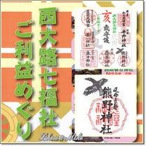京都 西大路七福社 熊野神社衣笠分社の記事に添付されている画像